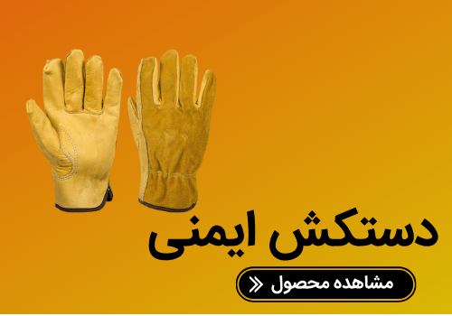 دستکش ایمنی